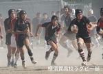 神奈川工業戦